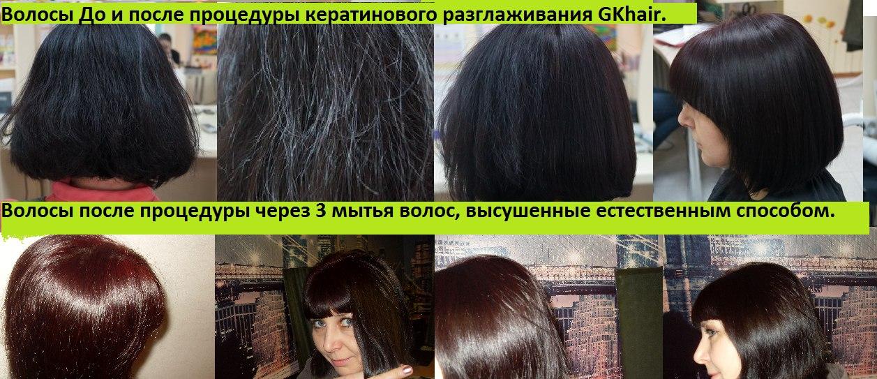 кератиновое выпрямление волос покраска волос